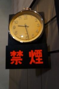 昭和の時代の時を刻んできた御成座の時計