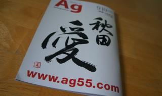 Ag 秋田愛