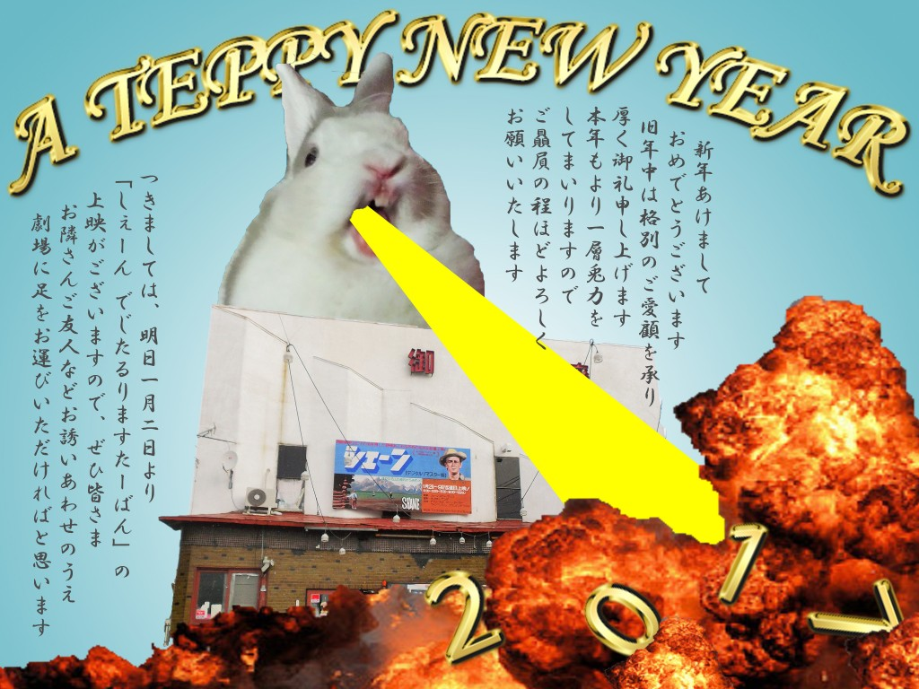 a-teppy-new-year-2017