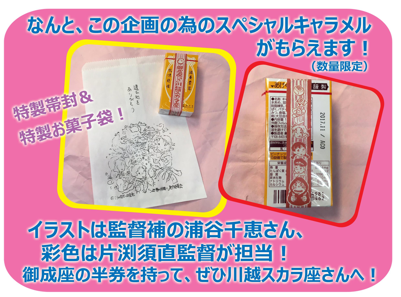 キャラメル帯封&お菓子袋