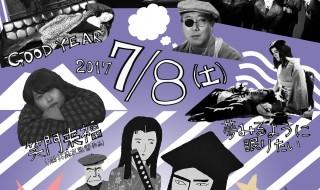 林海象映画祭チラシ オモテ1