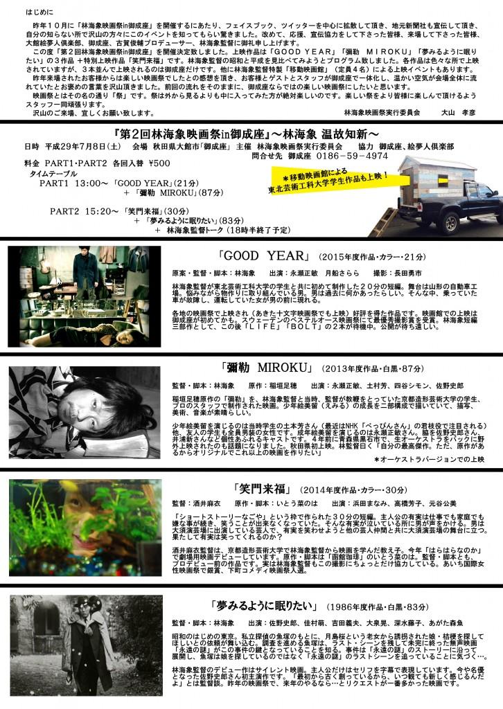 林海象映画祭2017チラシ ウラ1