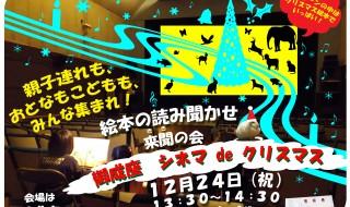 シネマ de クリスマス 1