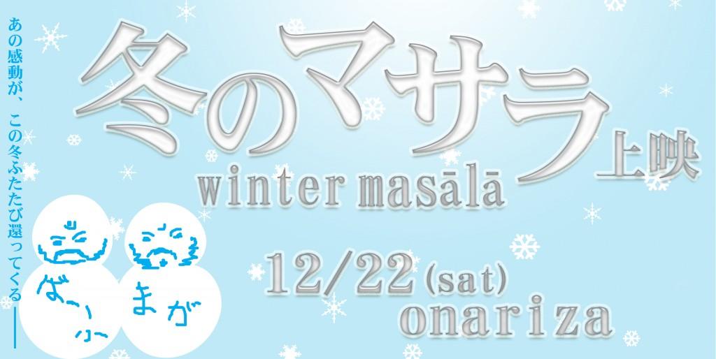 冬のマサラ上映