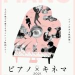 ピアノ×キネマP1